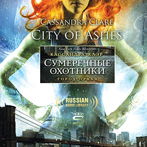City of Ashes [Russian Edition] audiobook cover art