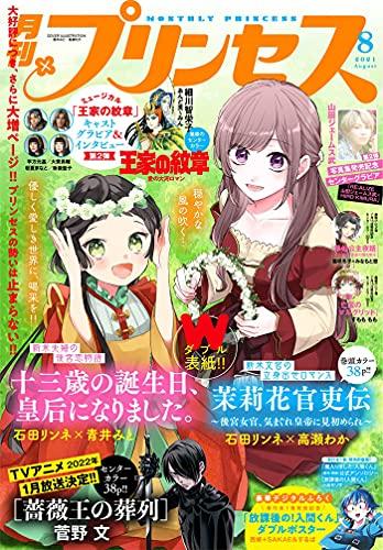 プリンセス2021年8月特大号 [雑誌]