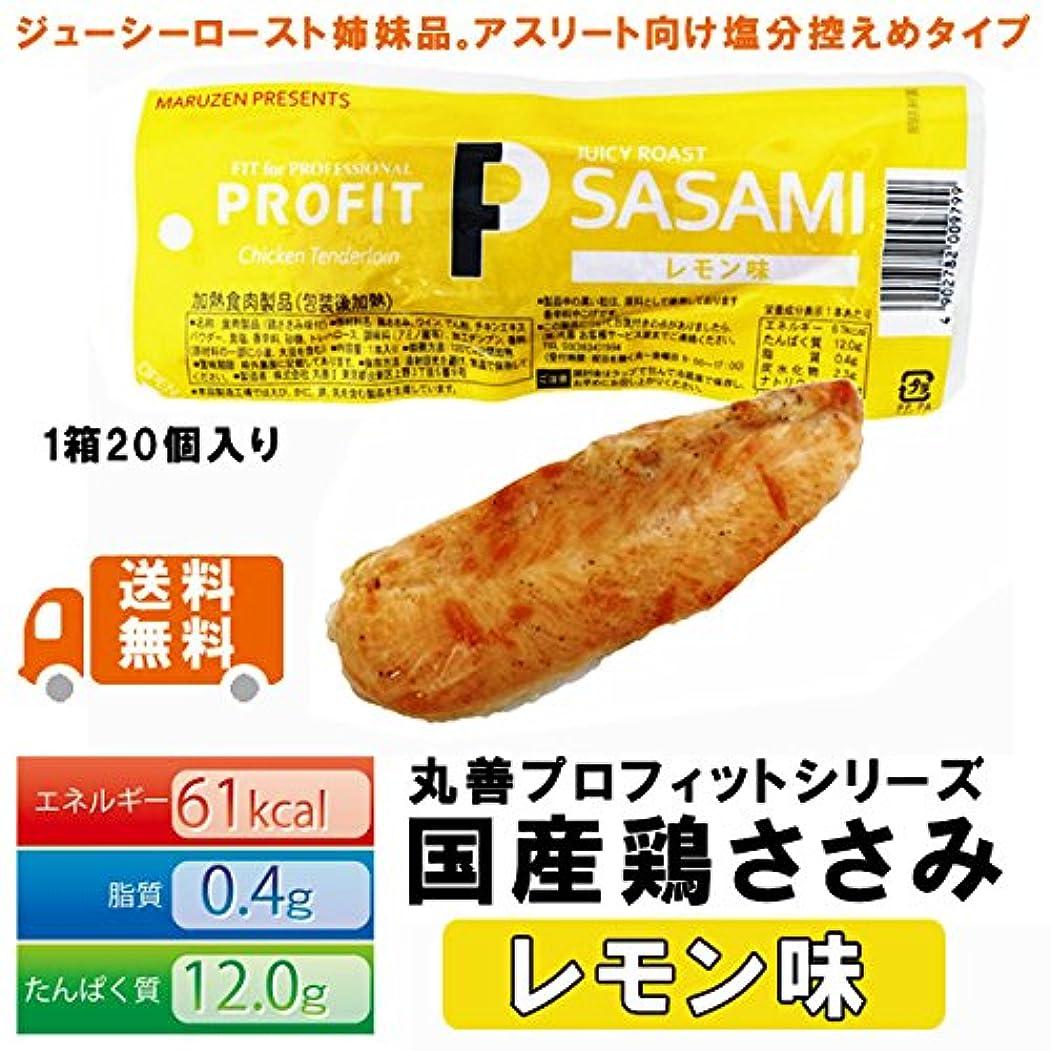 ラベホーム判読できない丸善 PRO-FIT プロフィットささみ 鶏ささみ レモン味 1箱20本入り
