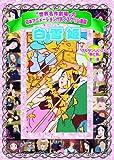 白雪姫[AJX-002][DVD]