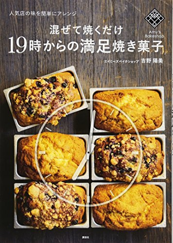 混ぜて焼くだけ19時からの満足焼き菓子 人気店の味を簡単にアレンジ (講談社のお料理BOOK)の詳細を見る