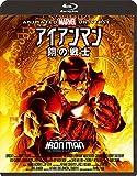 アイアンマン:鋼の戦士 [Blu-ray] - パトリック・アーチボルド, ジェイ・オリヴァ, アヴィ・アラッド, クレイグ・カイル, エリック・S・ロールマン, フランク・パウアー
