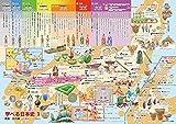 学べる日本史 1 原始・古代編 (旧石器~平安時代) (ポスターケース発送) 小学校で習う基本的な日本史のお風呂用ポスター