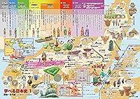 学べる日本史 1 原始・古代編 (旧石器~平安時代) (四つ折り封筒発送) 小学校で習う基本的な日本史の地図 お風呂用ポスター