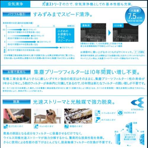 ダイキン(DAIKIN)パワフル空気清浄機光クリエールACM75K-W
