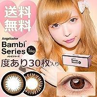 【Angel Color】 バンビシリーズワンデー 【アーモンド】 30枚入り【PWR】-8.00 ccs