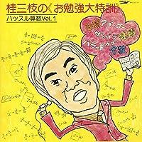 お勉強大特訓 ハッスル算数 Vol.1&2