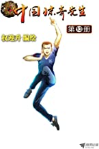 中国惊奇先生 13