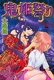 鬼姫祭り (ぶんか社コミックス)