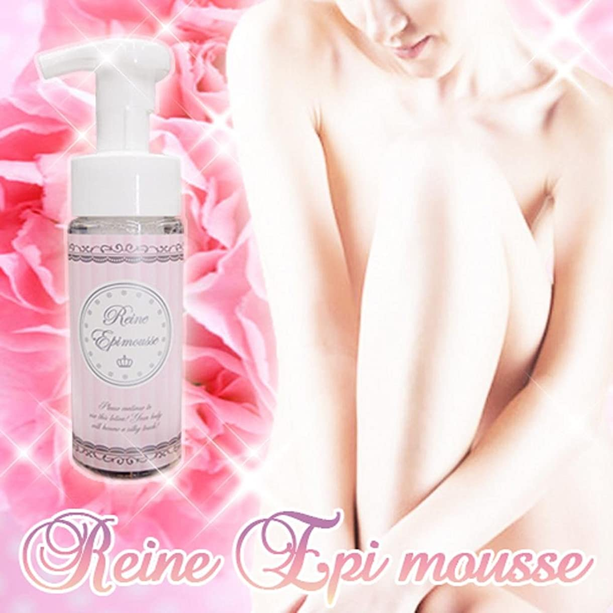 廃止軽食広告Reine Epi mousse(レーヌエピムース)