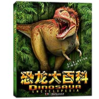 恐龙大百科