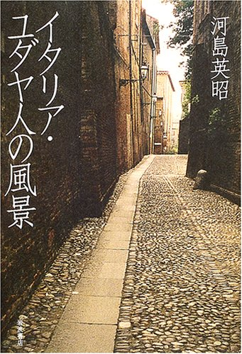 Italian landscape Jews (2004) ISBN: 4000221450 [Japanese Import]