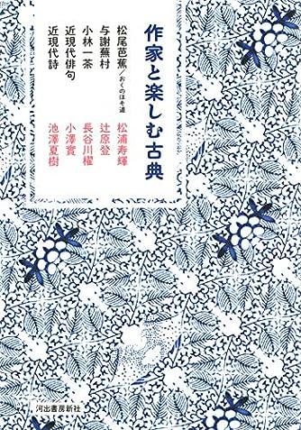作家と楽しむ古典 松尾芭蕉/おくのほそ道 与謝蕪村 小林一茶 近現代俳句 近現代詩