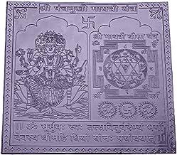 Shri Panchmukhi Gayatri Yantra in Thick Copper/Gold Plated/Pure Silver Premium Quality (6 Inch X 6 Inch Silver)