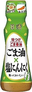 日清オイリオ 日清味つけごま香油 ごま油×塩にんにく 150g×4個