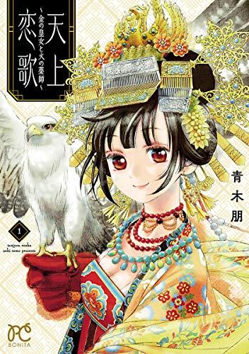 天上恋歌~金の皇女と火の薬師~【電子特別版】 1 (ボニータ・コミックス)