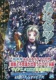 特装版 あまんちゅ!  10(ドラマCD付) (BLADE COMICS SP)