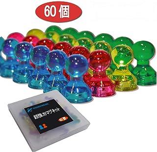 マグネットピン、(60個) 冷蔵庫マグネット、ホワイトボード用マグネット (60個セット) 超強力 磁石 透明 小型 便利 メモ 貼り付け 冷蔵庫/地図/掲示板に最適 ホワイトボード プリント 写真 オフィス用品 7色