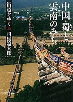 [司馬遼太郎]の街道をゆく 20 中国・蜀と雲南のみち