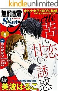 無敵恋愛S*girl Anette 6巻 表紙画像