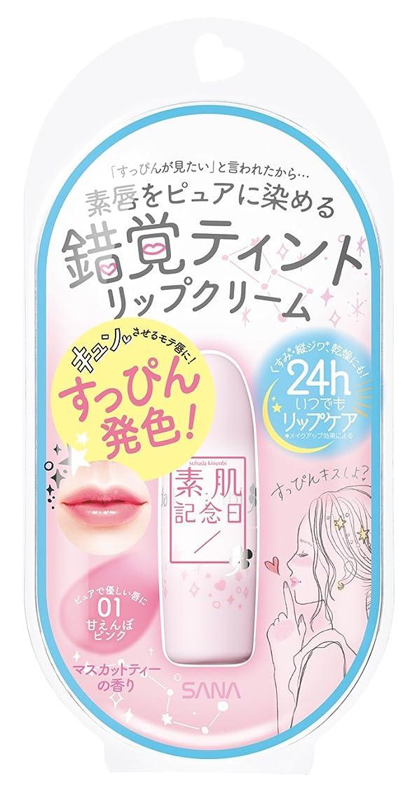 サルベージバトルリマ素肌記念日 フェイクヌードリップ 01 甘えんぼピンク マスカットティの香り
