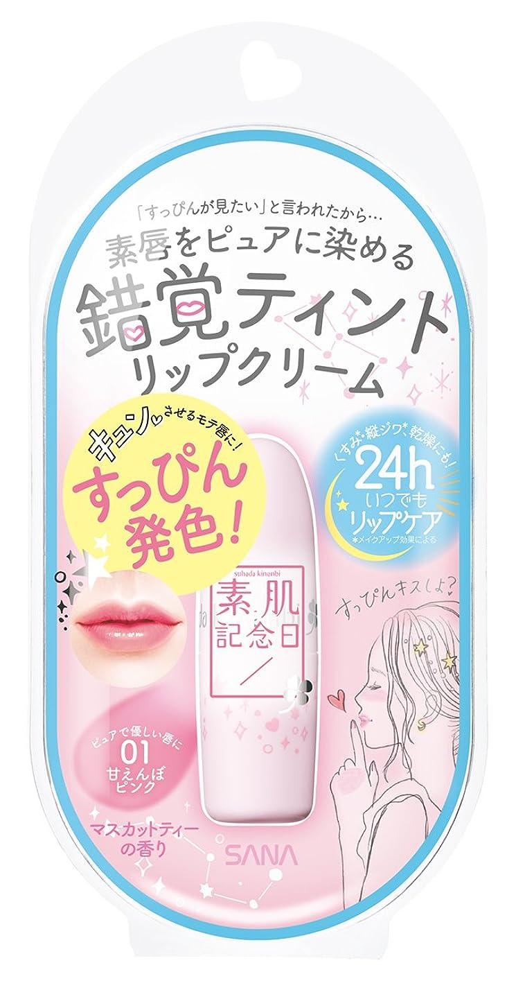 雑草慢性的ねばねば素肌記念日 フェイクヌードリップ 01 甘えんぼピンク マスカットティの香り