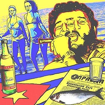 Кубинский марш