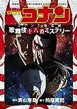 名探偵コナン コナンと海老蔵 歌舞伎十八番ミステリー (少年サンデーコミックススペシャル)