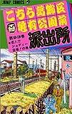 こちら葛飾区亀有公園前派出所 93 (ジャンプコミックス)