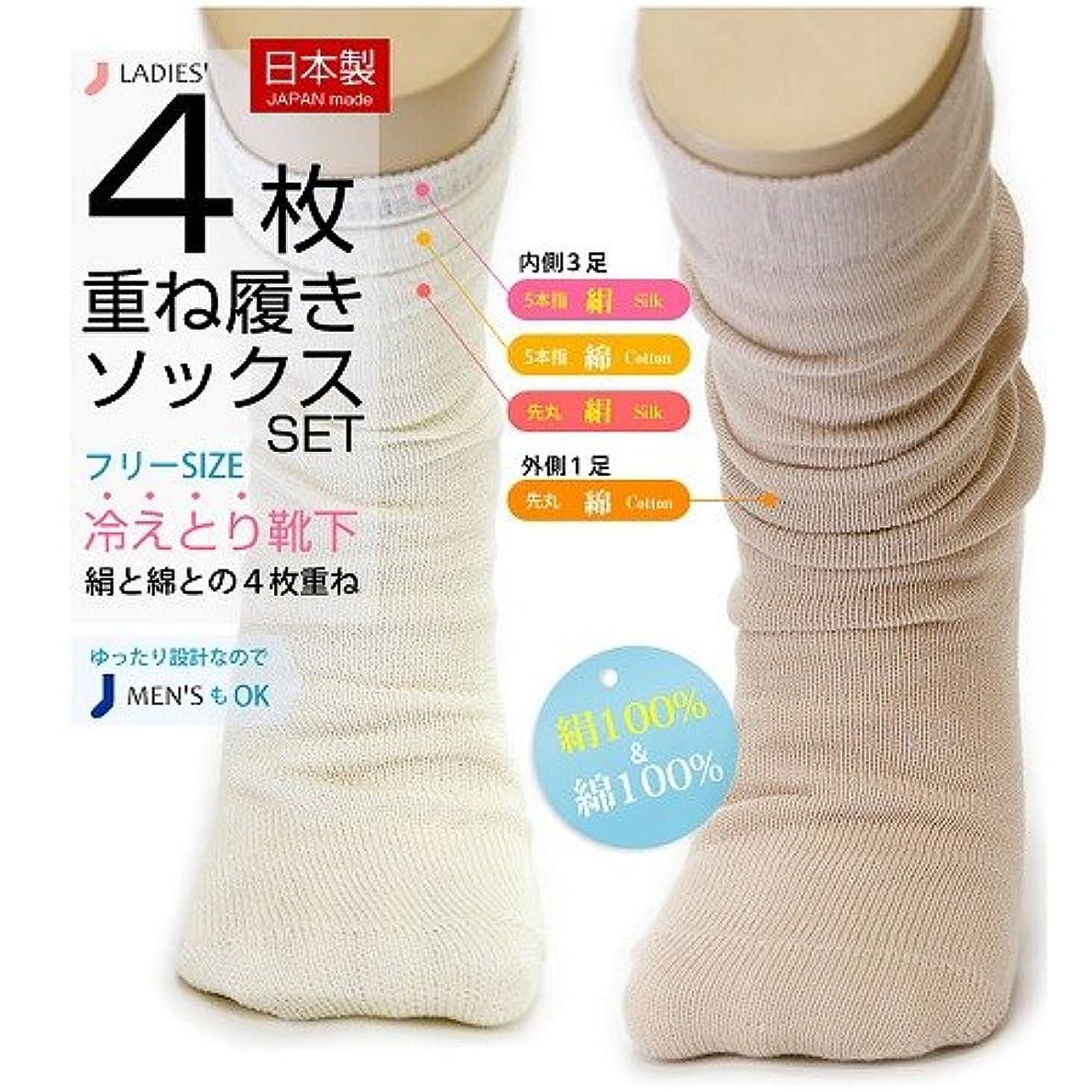 ドループアウトドア飾り羽冷え取り靴下 綿100%とシルク100% 最高級の日本製 4枚重ねばきセット(外側ライトグレー)