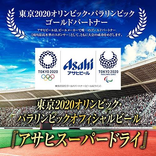 Asahi(アサヒ)『アサヒスーパードライ』