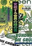 変貌する世界の緑の党