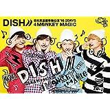 DISH// 日本武道館単独公演 '16 2DAYS 『4 MONKEY MAGIC』 [DVD]