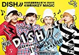 DISH// 日本武道館単独公演'16 2DAYS『4 MONK...[Blu-ray/ブルーレイ]