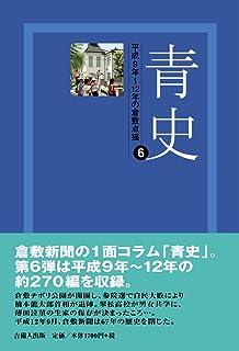 青史6-平成9年~12年の倉敷点描-
