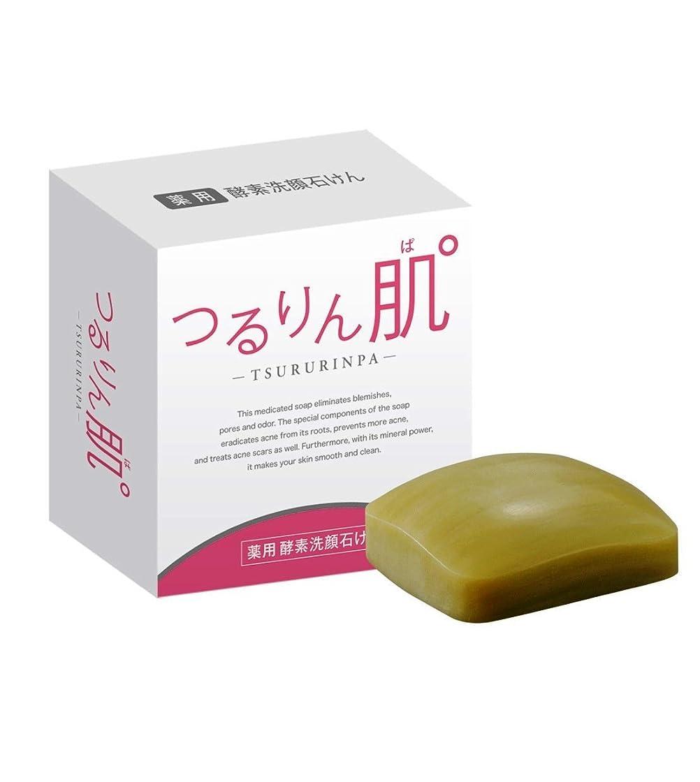 申込みバイオリニスト満足させるつるりん肌°(ぱ) 薬用 酵素洗顔石けん -TSURURINPA-