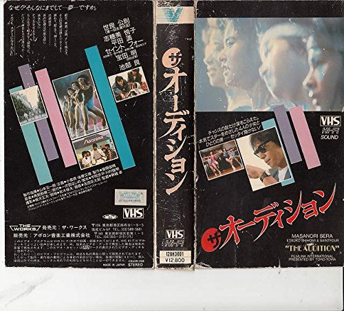 ザ・オーディション [VHS]
