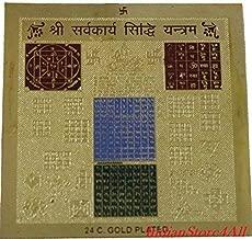 IndianStore4All Shri Sarva Karya Siddhi Yantra 3x3''