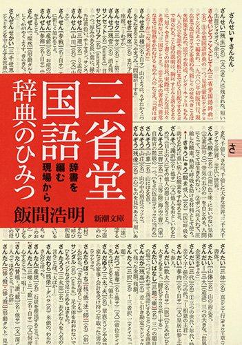 三省堂国語辞典のひみつ: 辞書を編む現場から (新潮文庫)の詳細を見る