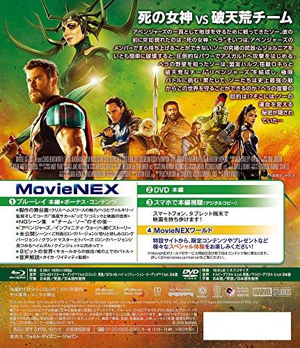 『マイティ・ソー バトルロイヤル MovieNEX [Blu-ray]』の1枚目の画像