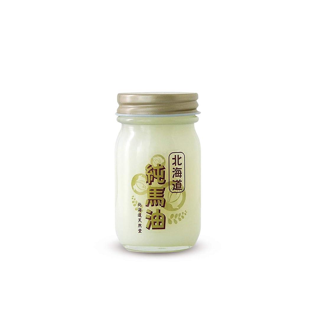 怖がらせる周り純馬油 70ml 【国内限定】/ 北海道天然堂