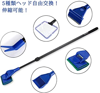 多機能水槽掃除ツール 掃除用品 長さ調整可能 水槽スクレーパー プロレイザー 苔 雑草 ゴミ コケ取り クリップ ワイパー フラッター ゴミ取りネット 5in1 (ブルー)