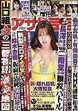 週刊アサヒ芸能 2020年 3/26 号 [雑誌]