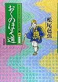 おくのほそ道 (コミックストーリー わたしたちの古典)