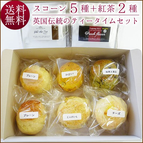 北海道マルシェ『スコーン紅茶セット』