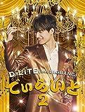 でぃらいと 2(DVD付)