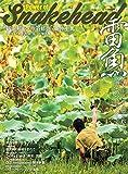 雷魚 Power of Snakehead (別冊つり人Vol.398)