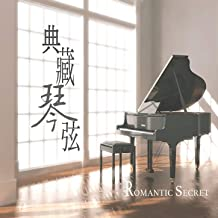 Edvard Grieg-Lyric Pieces Book VIII, Opus 65-No. 6 - Wedding-day at Troldhaugen