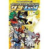 ポケットモンスターSPECIAL サン・ムーン(6) (てんとう虫コミックス)