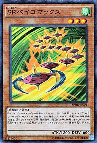 遊戯王 SR ベイゴマックス(スーパーレア) ブースターSP ハイスピードライダーズ(SPHR) シングルカード SPHR-JP001-SR